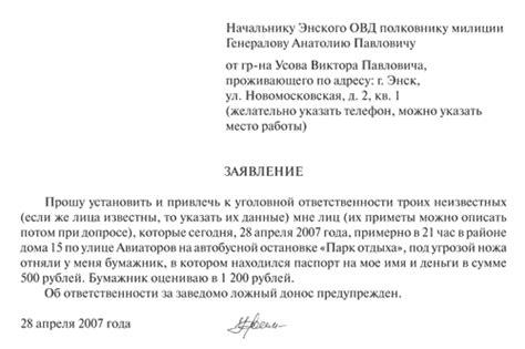 Письмо в прокуратуру о принятии мер прокурорского реагирования