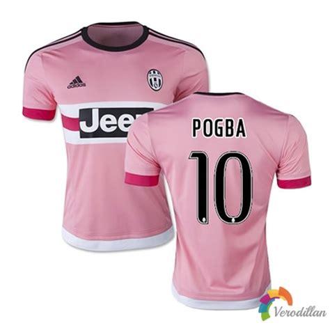 尤文图斯2015/16赛季客场球衣,粉红色的回归 - 薇洛迪兰