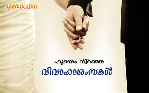 wedding day wishes  malayalam language