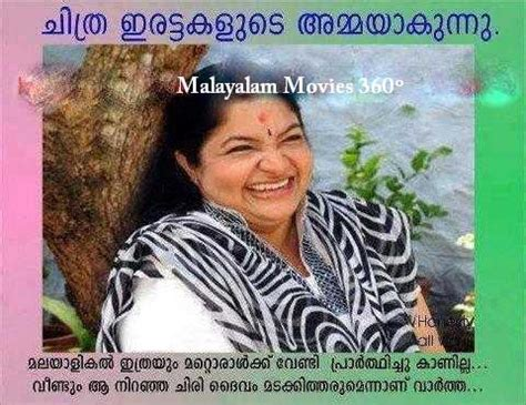 Malayalam Funny Quotes 2012