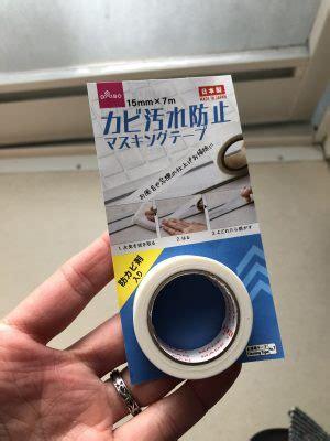 カビ 汚れ 防止 マスキング テープ