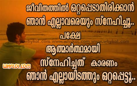 Lonely Quotes In Malayalam