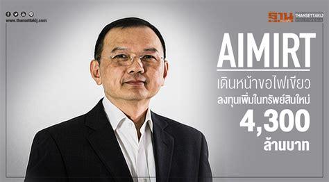 AIMIRT เดินหน้าขอไฟเขียวลงทุนเพิ่มในทรัพย์สินใหม่ มูลค่า ...