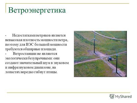 Недостатки ветроэнергетики энергетический потенциал современных ветровых установок на территории краснодарского края
