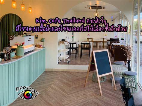 Kim. Cafe Thailand คาเฟ่เก๋ๆ มีโซนขายเสื้อผ้าและโซนแคคตัส ...