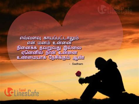Love Quotes In Tamil Free Download
