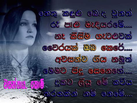 Sad Love Quotes For Her In Sinhala