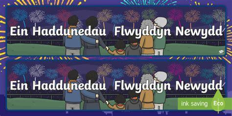 Baner Arddangosfa Addunedau Blwyddyn Newydd  Blywddyn Newydd, New Year