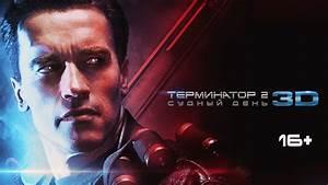 Терминатор 2 в 3D | Трейлер | В кино с 24 августа 2017 ...