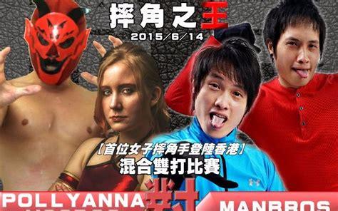 港摔《摔角之王》特别混合双打赛事(首位女子选手登录香港)_哔哩哔哩_bilibili