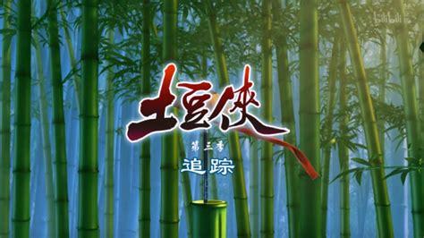 土豆侠(第三季)_哔哩哔哩 (゜-゜)つロ 干杯~-bilibili