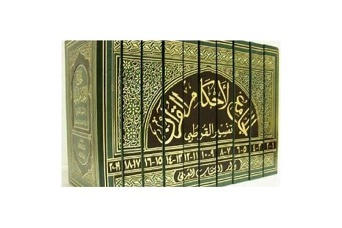 download kitab al qurtubi
