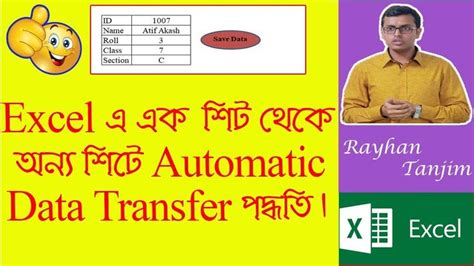 transfer  save data automatically   sheet