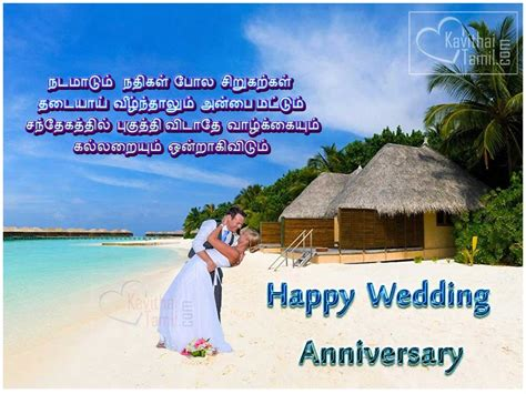 happy wedding anniversary images tamil hd  images