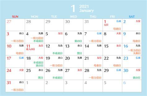 2021 年 カレンダー 大安