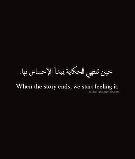75+ Arabic Quotes With English Translation - Paulcong