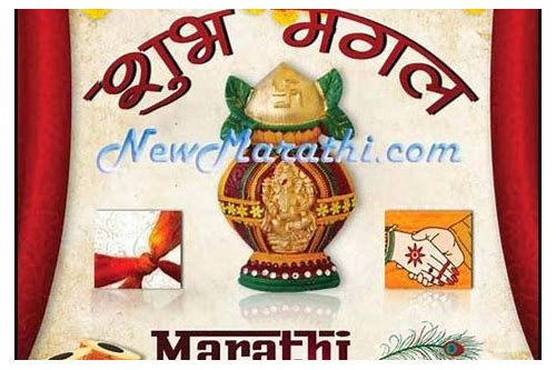 marathi lagnageete mp3 free download