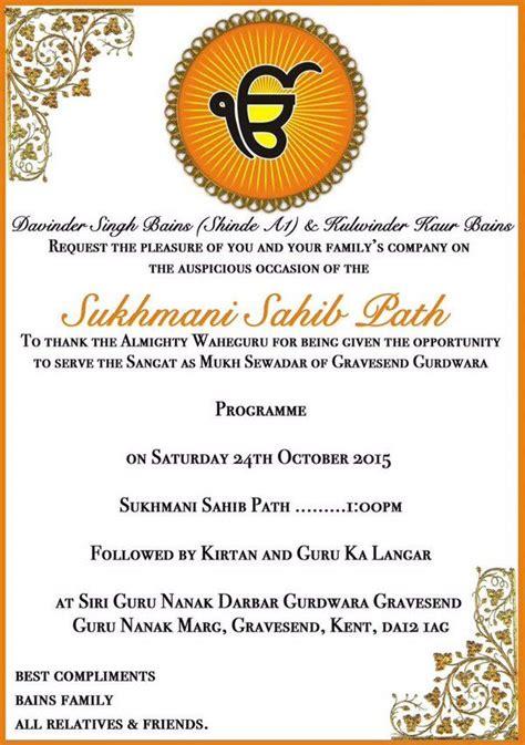 sukhmani sahib path invite  custom invitation template