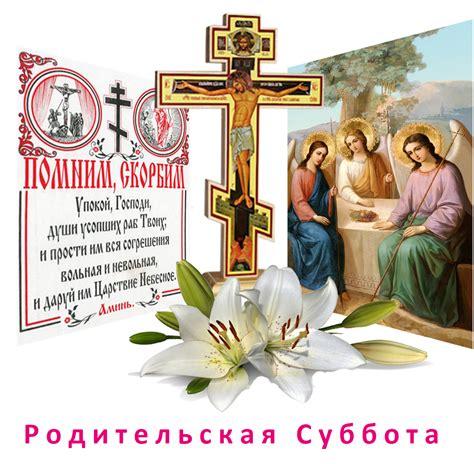 Православная церковь установила по меньшей мере 8 дат календаря. Родительская Суббота 2023 Православный календарь, по ...