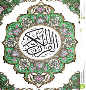 Holy Quran Cover