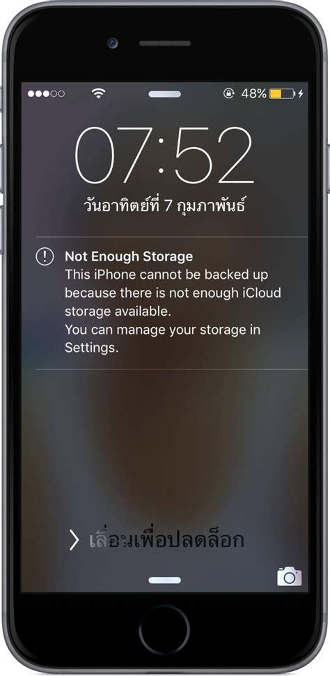 iphone says not enough storage ว ธ แก ป ญหาระบบแจ งเต อน not enough storage บน iphone
