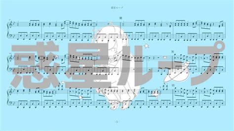 惑星 ループ 楽譜
