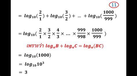 ม ปลาย คณิตศาสตร์ เพิ่มพูนประสบการณ์ 7 - YouTube