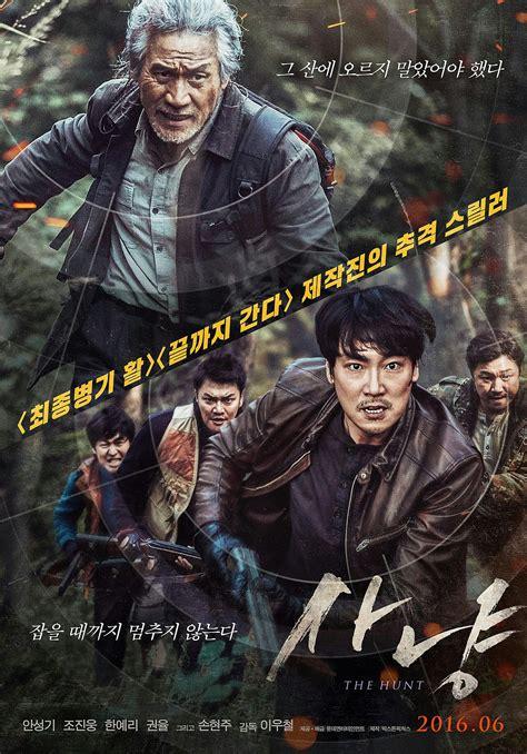 #사냥 #movie #korea | 영화 포스터, 사냥, 영화