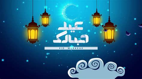 eid ul fitr  eid mubarak youtube