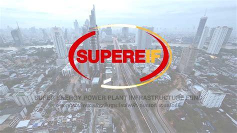 SUPEREIF เปิดขายนักลงทุนทั่วไป 22 - 31 กรกฎาคมนี้ - YouTube