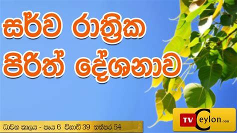 Here mangala sutta, ratana sutta and karaneeya sutta include. Sarwa Rathrika Piritha - Pirith - Overnight Pirith ...