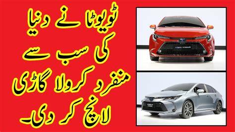 toyota corolla  model  pakistan  generation