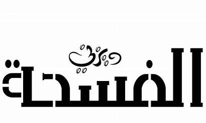 Arabic Disney Walt Characters Logos ديزني شعارات