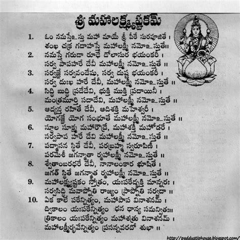 Herunterladen mahalakshmi ashtakam stotram lyrics in