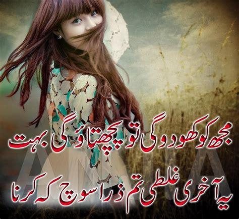 hot love urdu sms poetry romantic lovely urdu shayari ghazals baby
