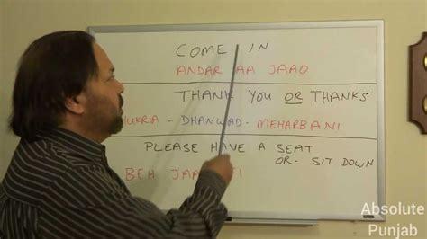 "Speak Punjabi 02 Serving Guests, Saying ""yes"" And ""no"