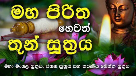 These suttas usually buddhists use often. Maha Piritha (Thun Suthraya), මහ පිරිත හෙවත් තුන් සූත්රය ...