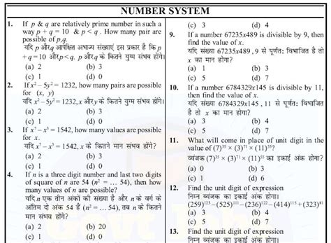number system question bank  ssc cgl chsl cpo hindi