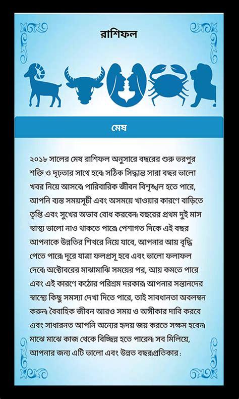 bengali calendar    apk   android getjar