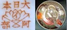 Japanische Vasen Stempel : japanisches porzellan datierungshilfe kategorisierungshilfe seite 2 allmystery ~ Watch28wear.com Haus und Dekorationen