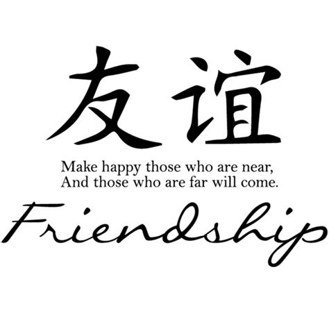 friendship chinese symbol quote wall sticker