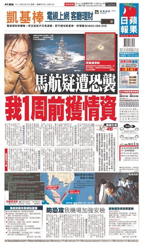 apple daily taiwan edition published  taipei taiwan
