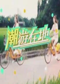 后生仔倾吓偈粤语版免费在线观看完整版全集_港台综艺-追剧2021