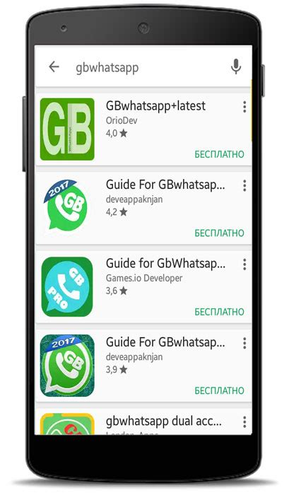 где скачать gb whatsapp