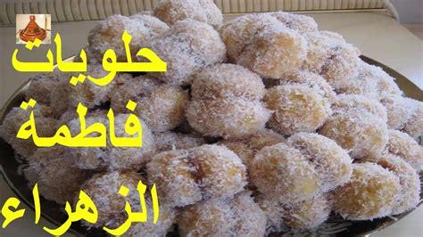 gateau marocain facile et rapide حلوة مغربية ساهلة