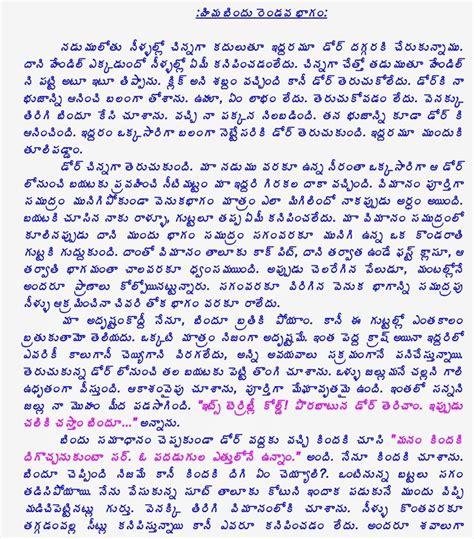Puku Sex Telugu Kadalu Orgy Porn Pictures