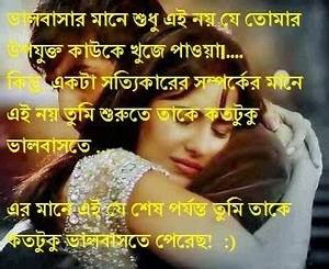 Bangla Love Quotes | I'm So Lonely...