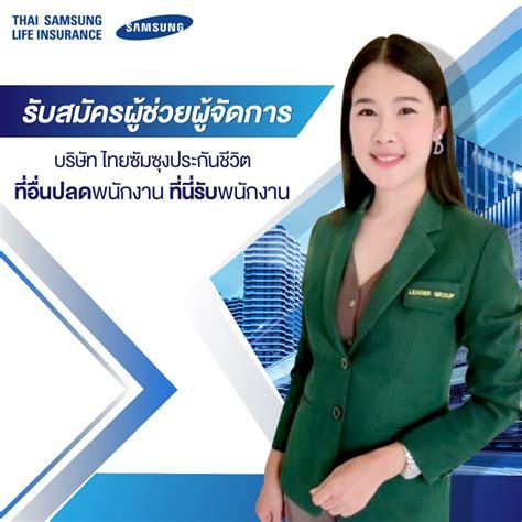 อบรม digital insurance selling agency leader seminar: งาน Thai Samsung Life Insurance สาขา ขอนแก่น