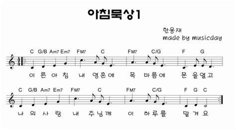 [악보] 아침 묵상1  이른 아침 내 영혼에 [꿈이있는자유 3집, C