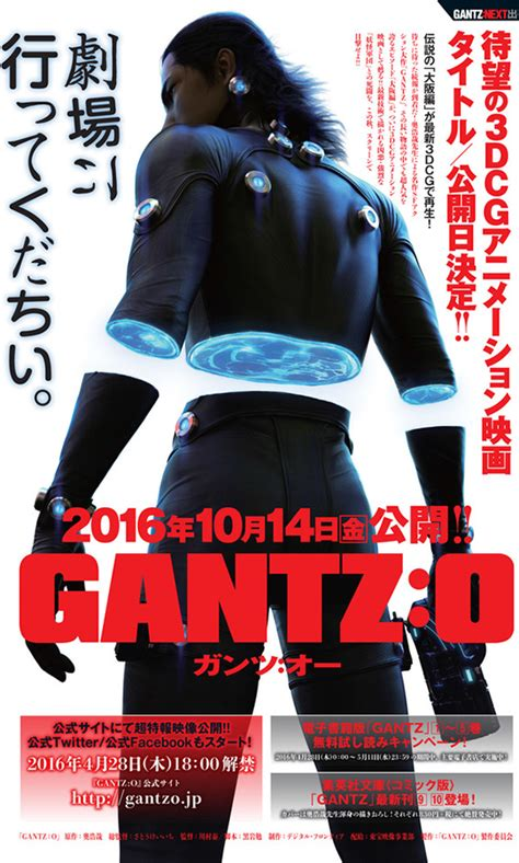 gantz anime movie r 233 alisateur du film animation gantz o r 233 v 233 l 233